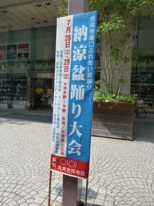 吉祥寺南口ふれあい夏祭り納涼盆踊り大会