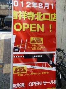 ぶぶかが吉祥寺北口店