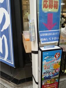 ダイヤ街サマーフェア2013