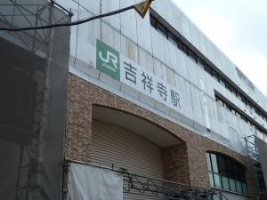 吉祥寺駅外壁