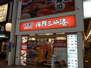 回転寿司開店準備中@ダイヤ街