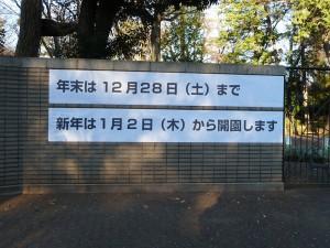 井の頭公園の2013-2014年末年始の予定