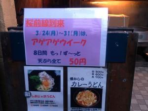 吉祥寺麺通団、あげあげウィーク