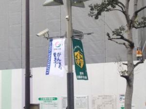 がんばれ受験生 from 成蹊大学