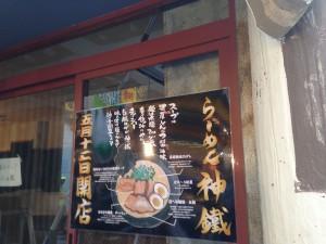 LOFTの近くにラーメン店&つけ麺店