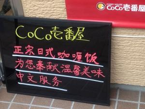 CoCo壱番屋吉祥寺南口店