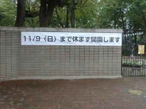 井の頭公園、2014年11月は9日まで休まない