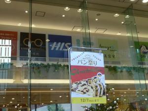 リンデなどがパン祭り@マルイ吉祥寺店