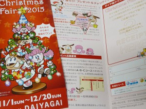 今日が〆切、ダイヤ街クリスマスフェア2015