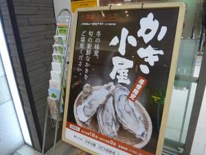 かき小屋 デジキューBBQテラス コピス吉祥寺店
