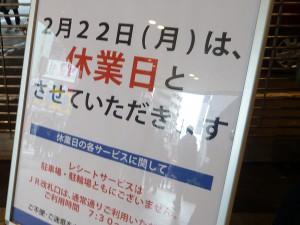 2月22日(月)アトレ休業日