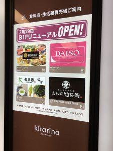 ダイソー in Kirarina