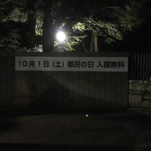 2016年、都民の日の井の頭公園