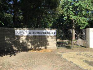 2016年10月の井の頭公園予定