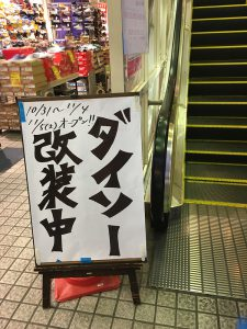 ダイソー吉祥寺サンロード店