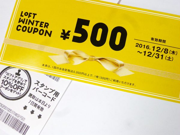 LOFT WINTER COUPON