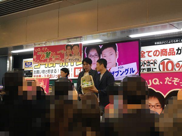 UQ mobile×UQ WiMAX スペシャルお笑いSHOW