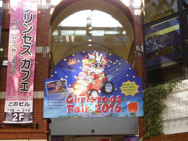 ダイヤ街クリスマスフェア2016