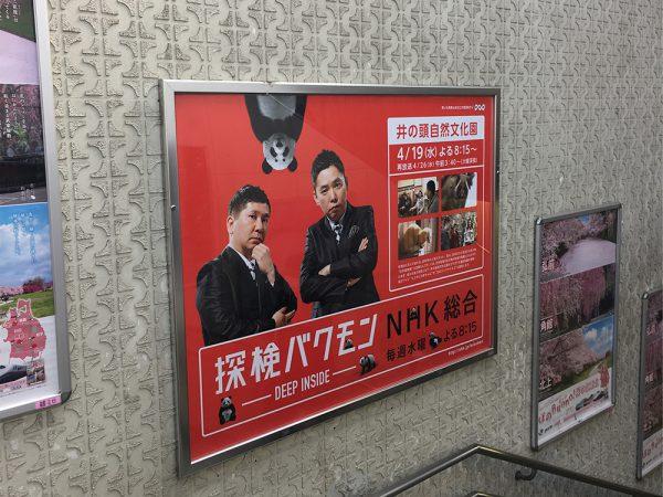 探検バクモンのポスター