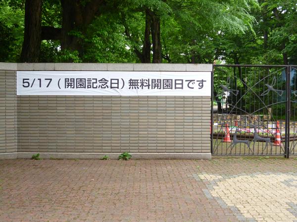 2017年5月17日は、井の頭動物園は無料開園日
