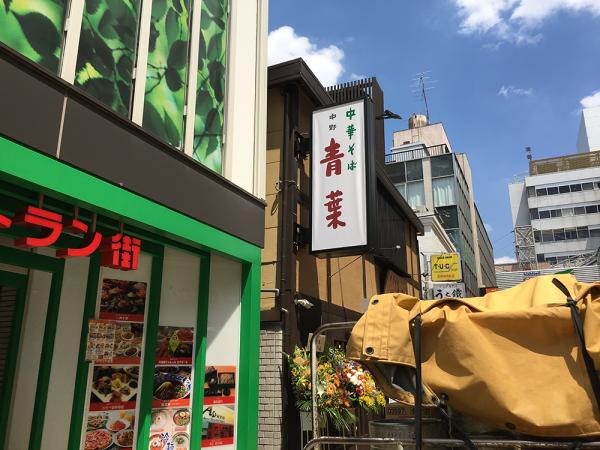中華そば青葉吉祥寺店