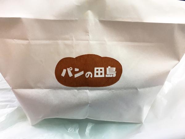 パンの田島の袋