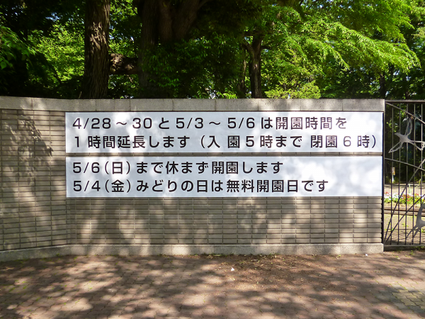 井の頭公園2018年05月
