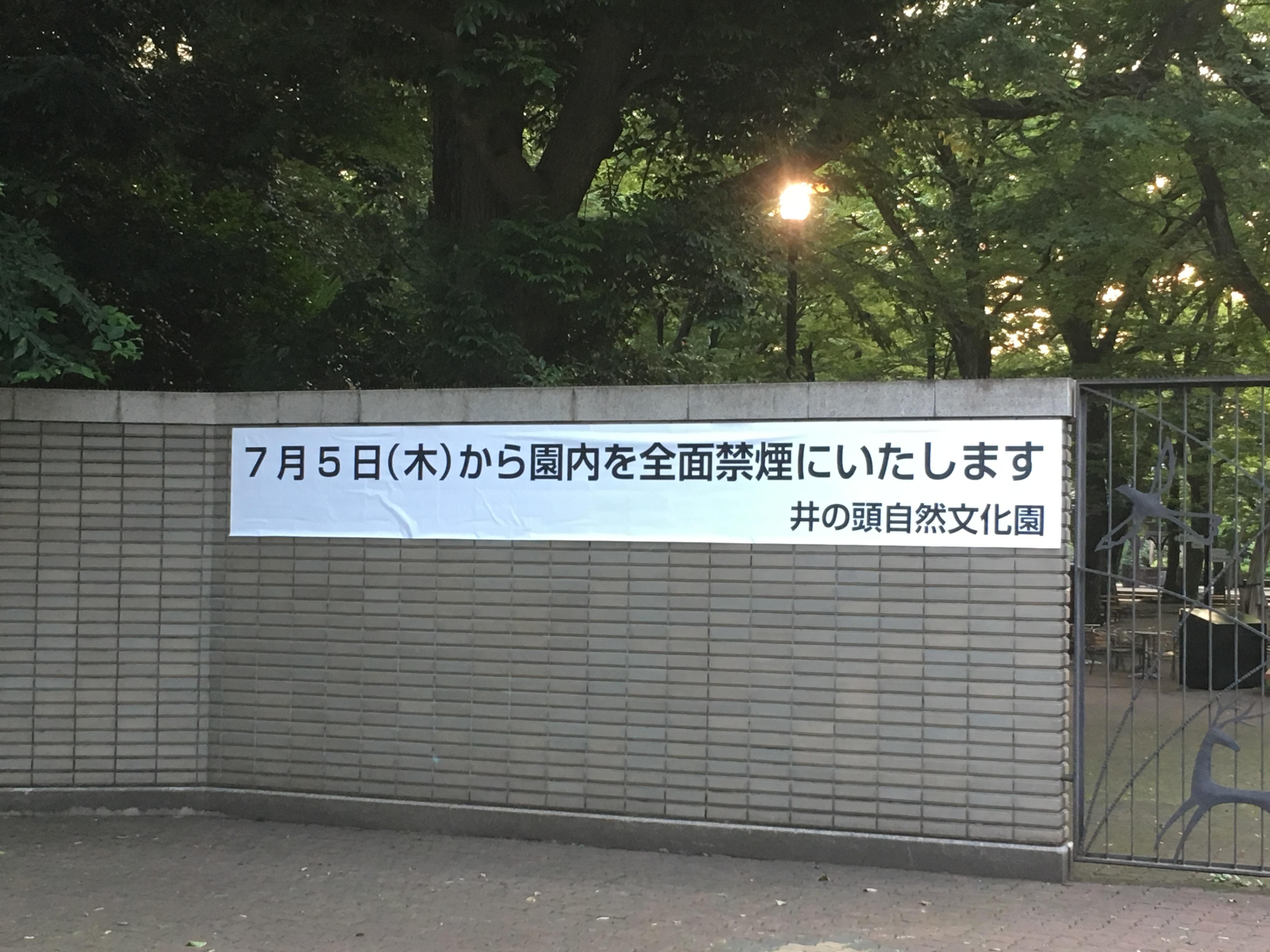 井の頭自然文化園のお知らせ