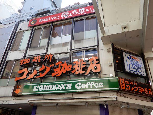 コメダ珈琲店吉祥寺ダイヤ街店