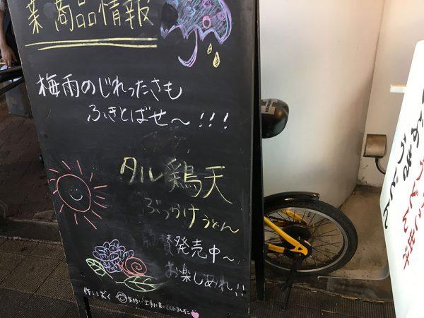 いぶきうどん吉祥寺店