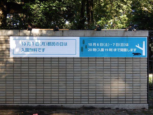 2018年10月の井の頭自然文化園予定