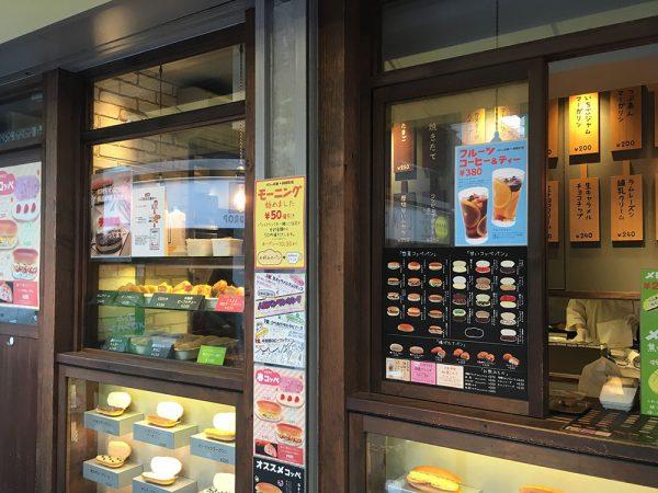 パンの田島 吉祥寺店