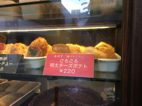 春の限定、ごろごろ明太チーズポテト