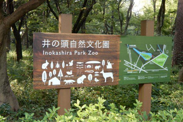 井の頭自然文化園の看板