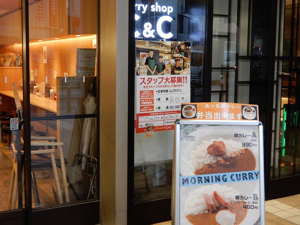カレーショップC&Cキラリナ京王吉祥寺店