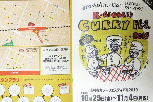吉祥寺カレーフェスティバル2019のパンフレット